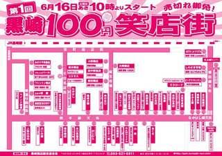 event_20120524181429.jpg