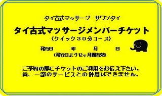 ticketg30.jpg