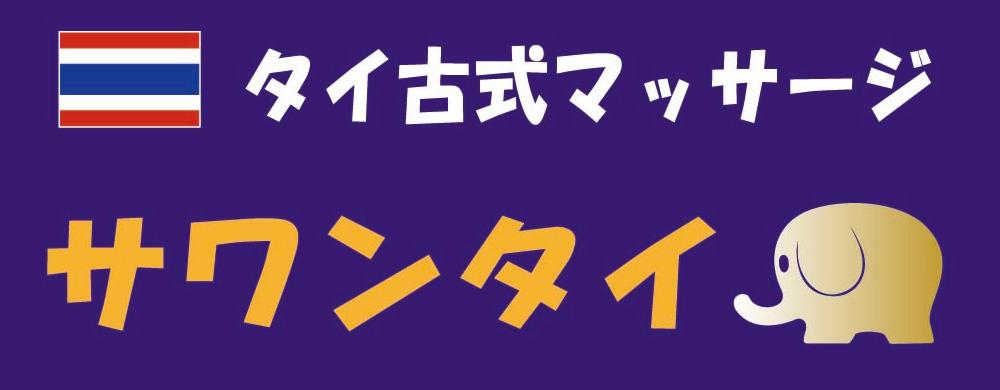 八幡西区のタイ古式マッサージ専門店サワンタイ